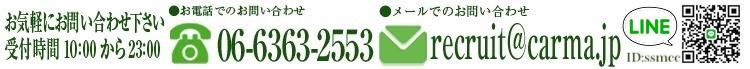 SM.カルマ求人チャンネルアドレス類