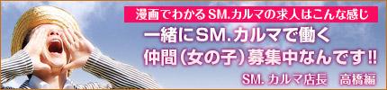 SM.カルマ求人漫画